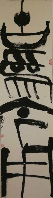 Jun Liu 刘军